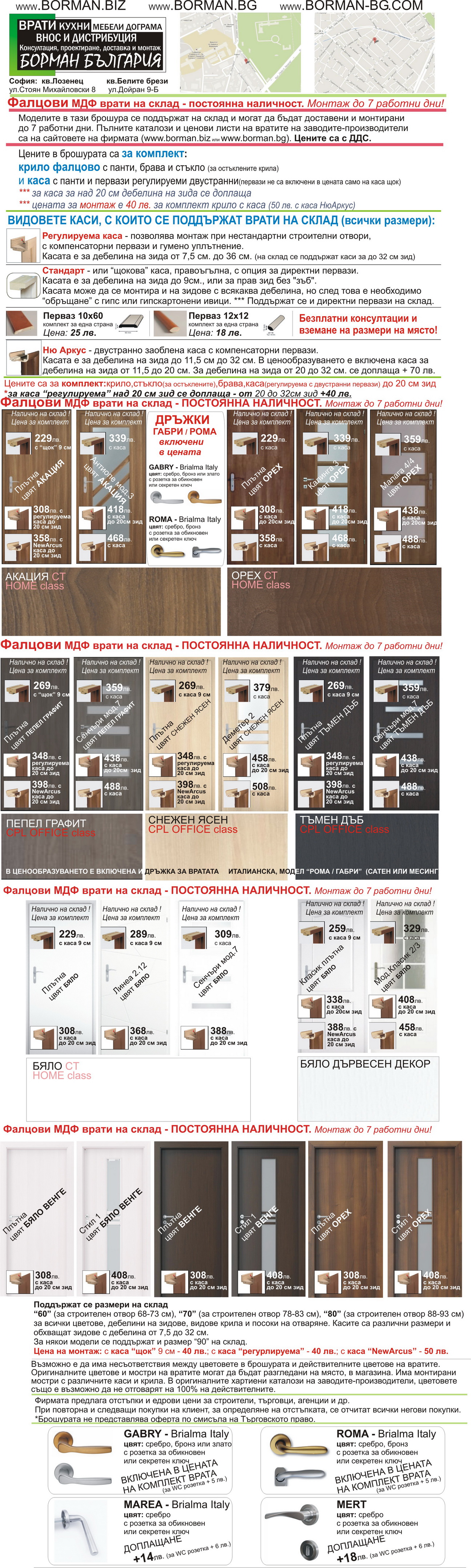 брошура вътрешни врати на склад - цени